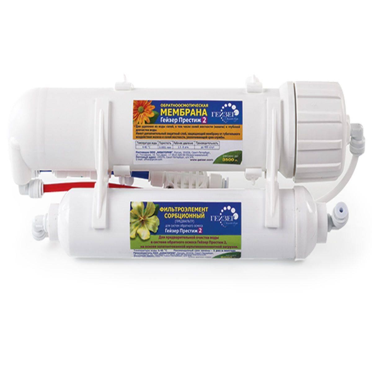 Sistema de osmosis inversa Geyser Prestige-2